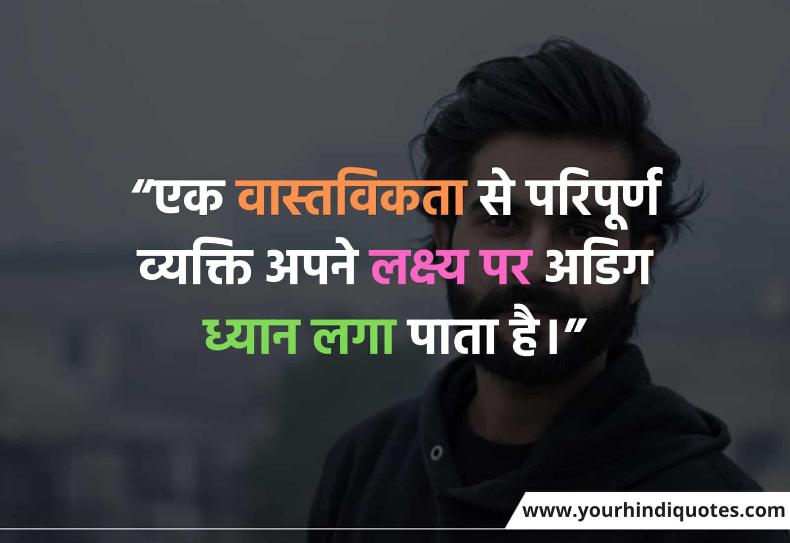 Hindi Shrimad Bhagwat Gita Quotes for Goal