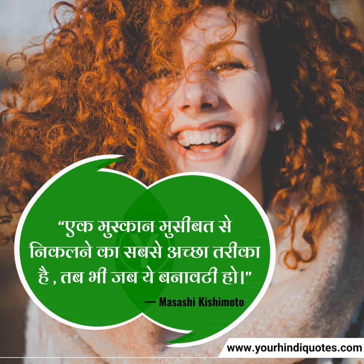 Hindi Smile Quotes