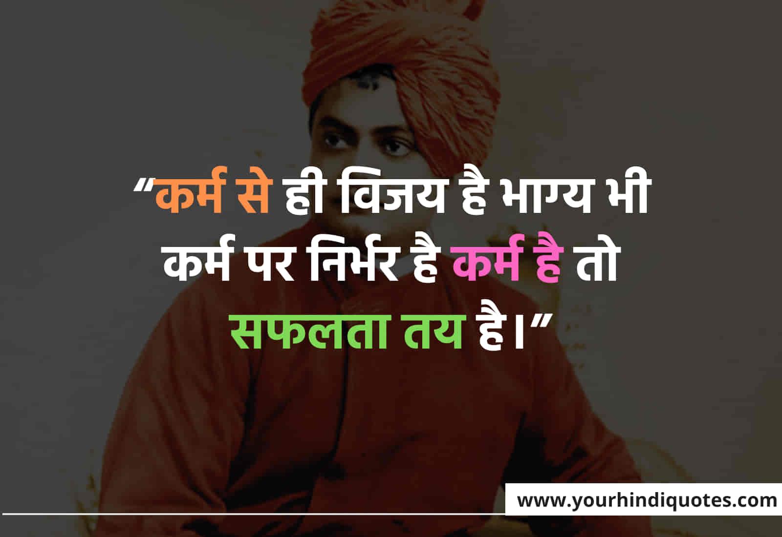 Hindi Success Karma Quotes