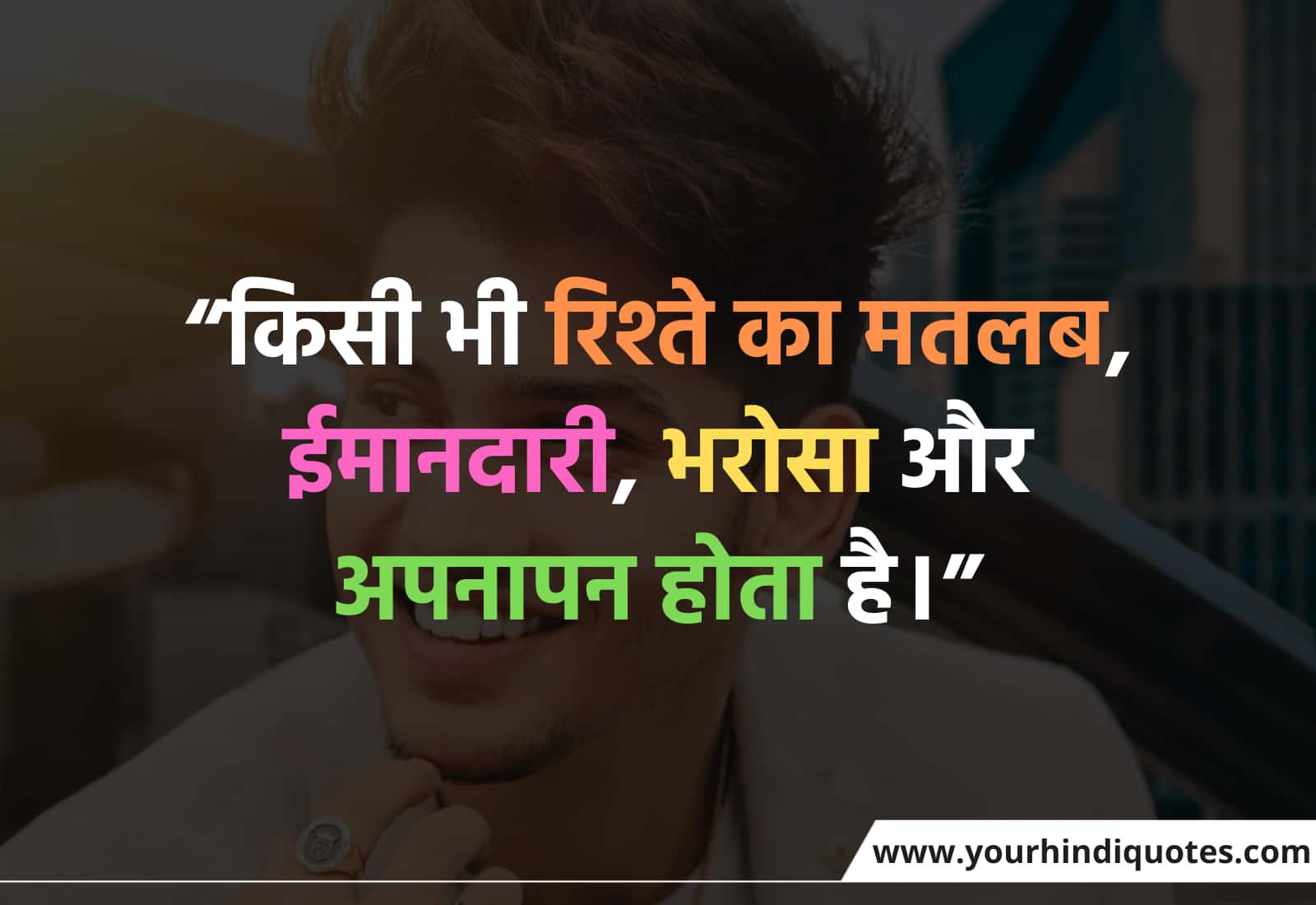 Hindi Thoughts For Good Morning