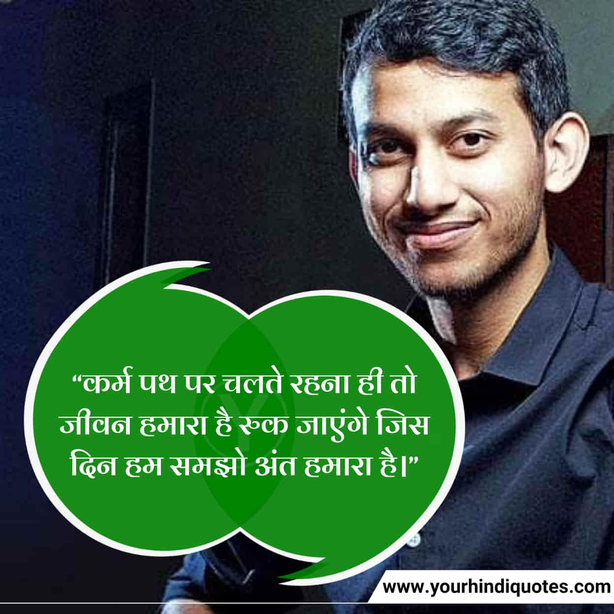 Karma Hindi Quotes On Life