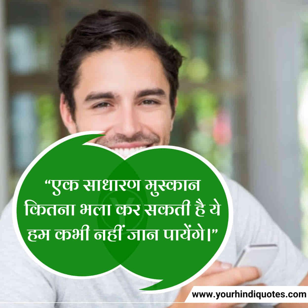 Khushi Smile Quotes
