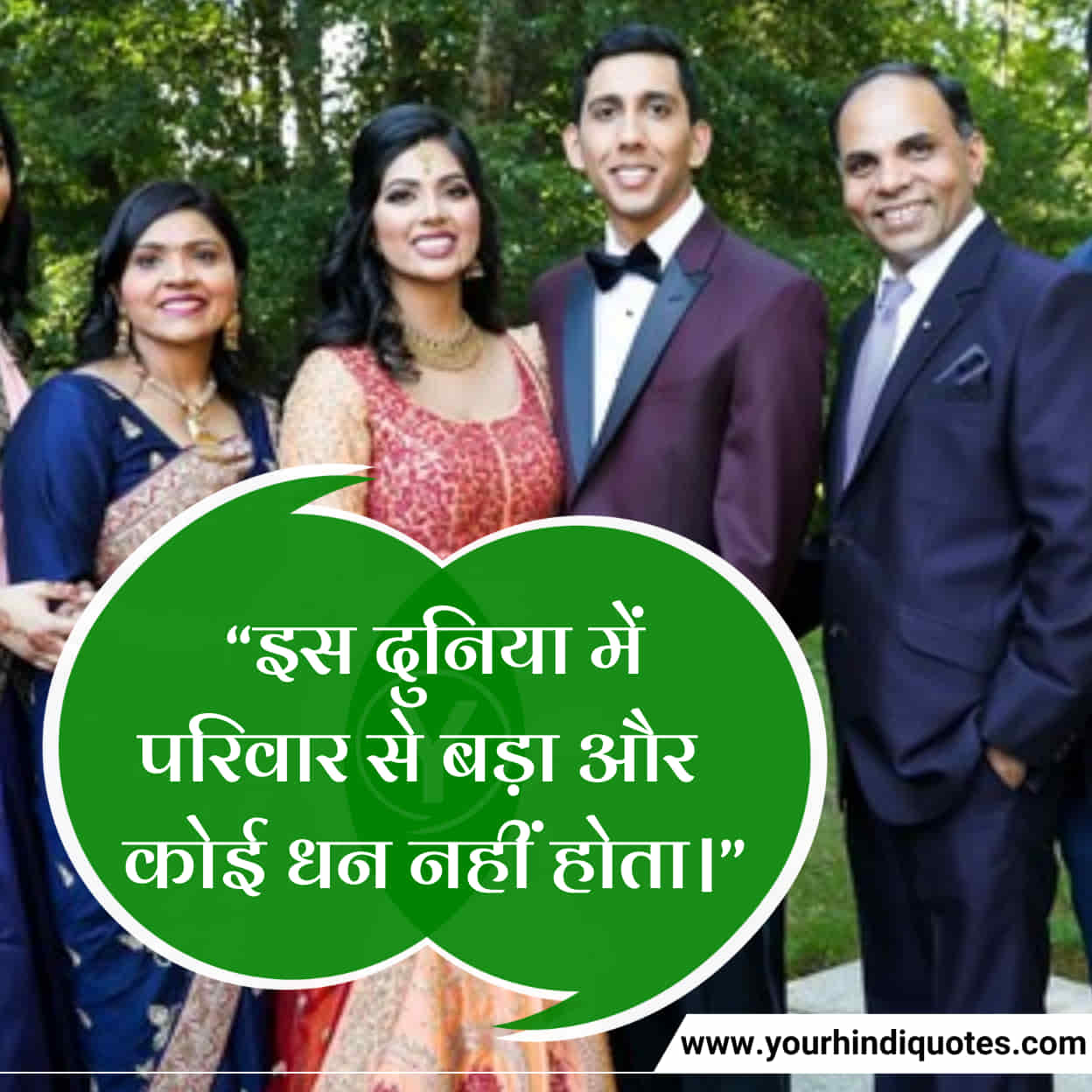 Latest Beautiful Family Quotes In Hindi