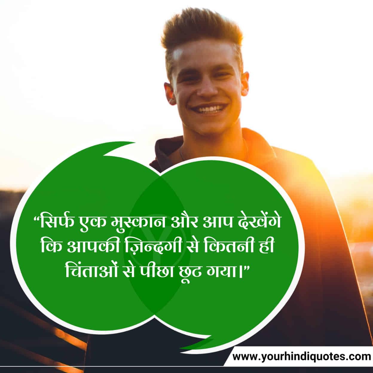 Latest Happy Smile Quotes