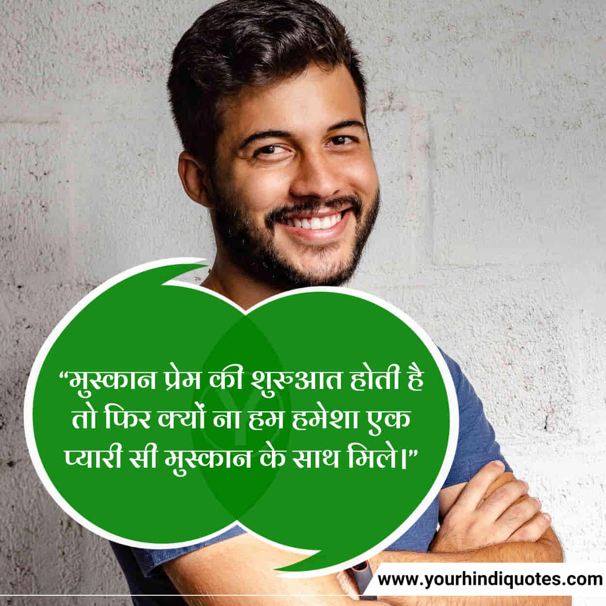 Latest Khushi Smile Quotes