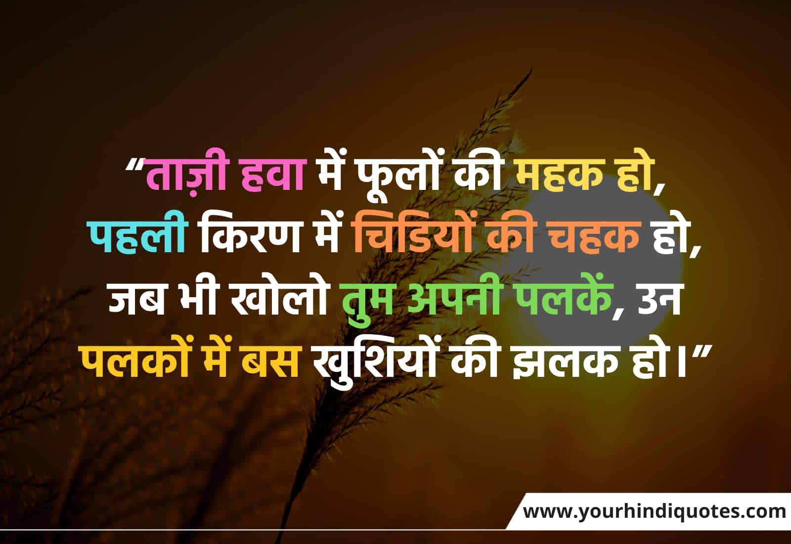 Hindi Shayari For Good Morning