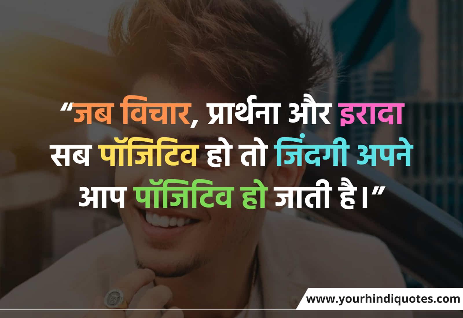 Life Good Morning Thoughts In Hindi
