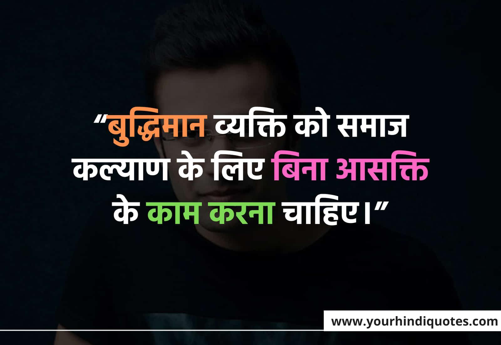 Life Quotes From Bhagwat Gita In Hindi