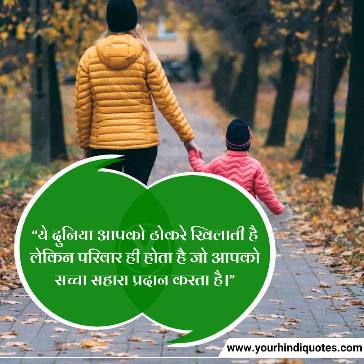 Love Family Quotes In Hindi