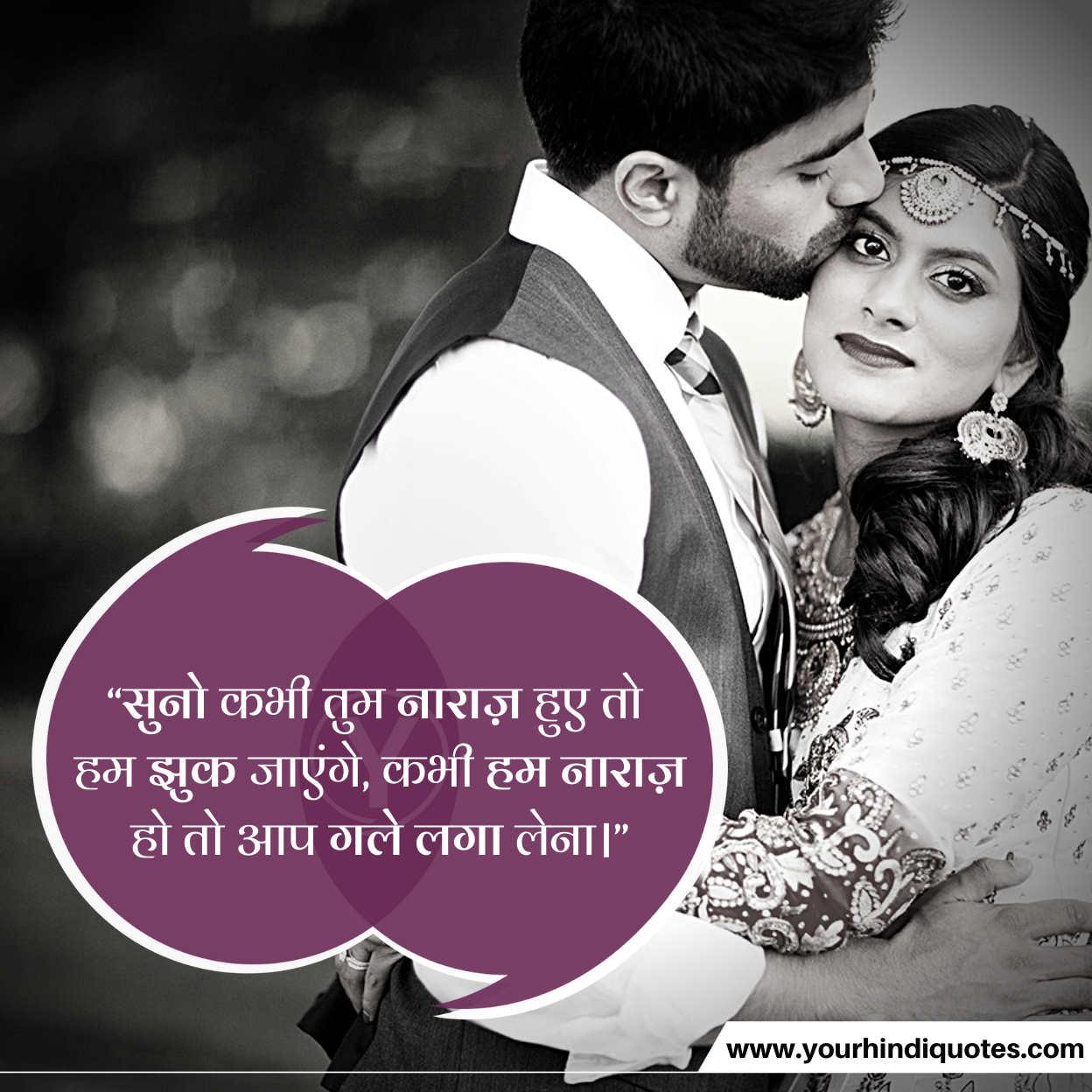 Love Hindi WhatsApp Status Pictures
