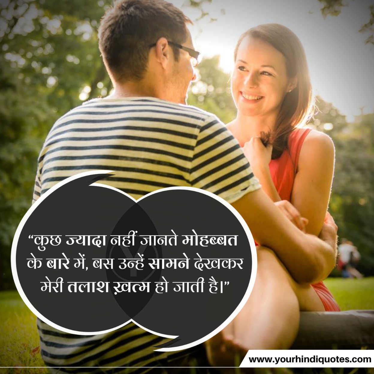 Love WhatsApp Hindi Status Picture
