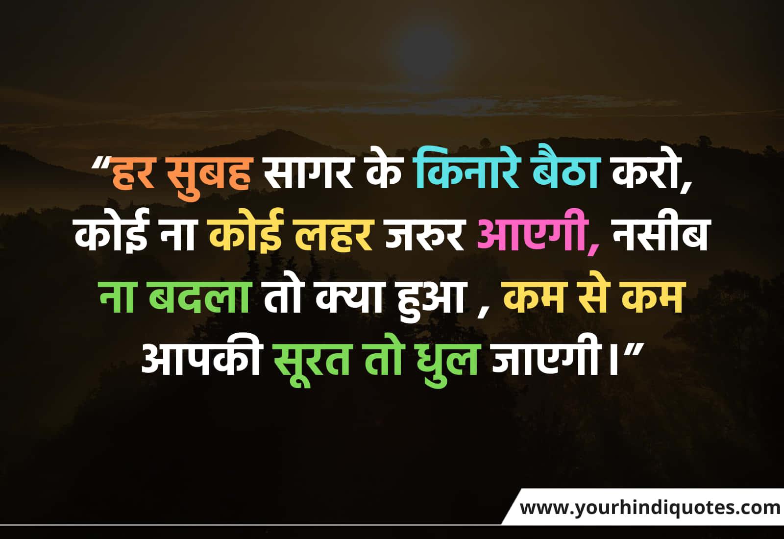 Motivational Good Morning Shayari In Hindi