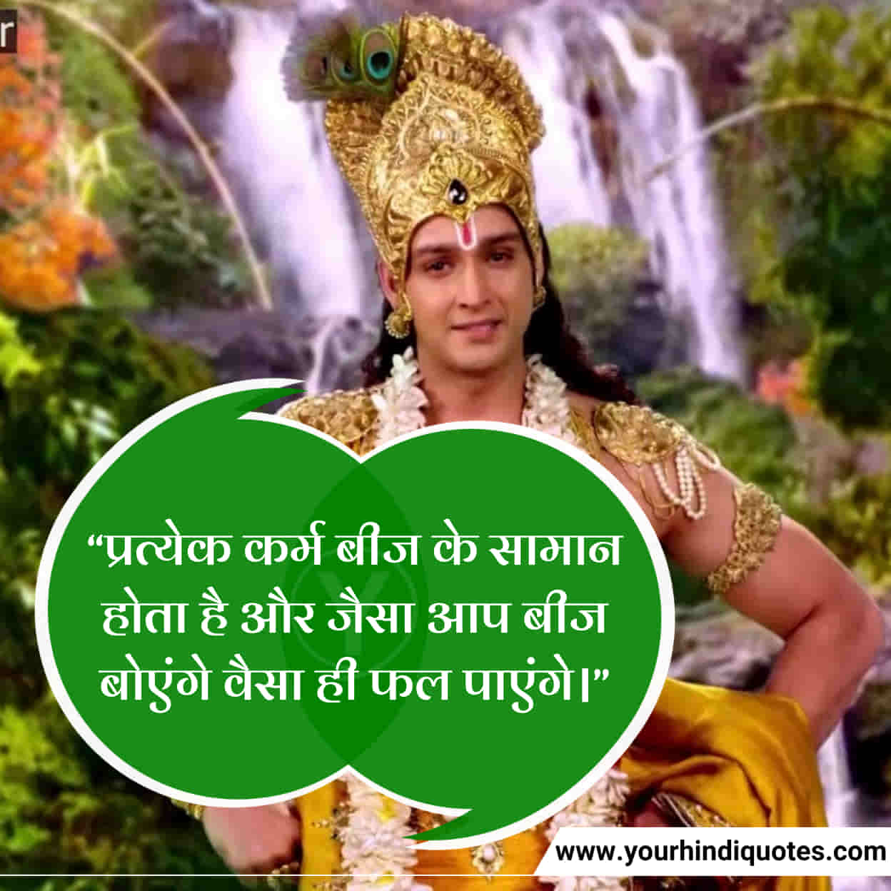 Motivational Karma Quotes In Hindi