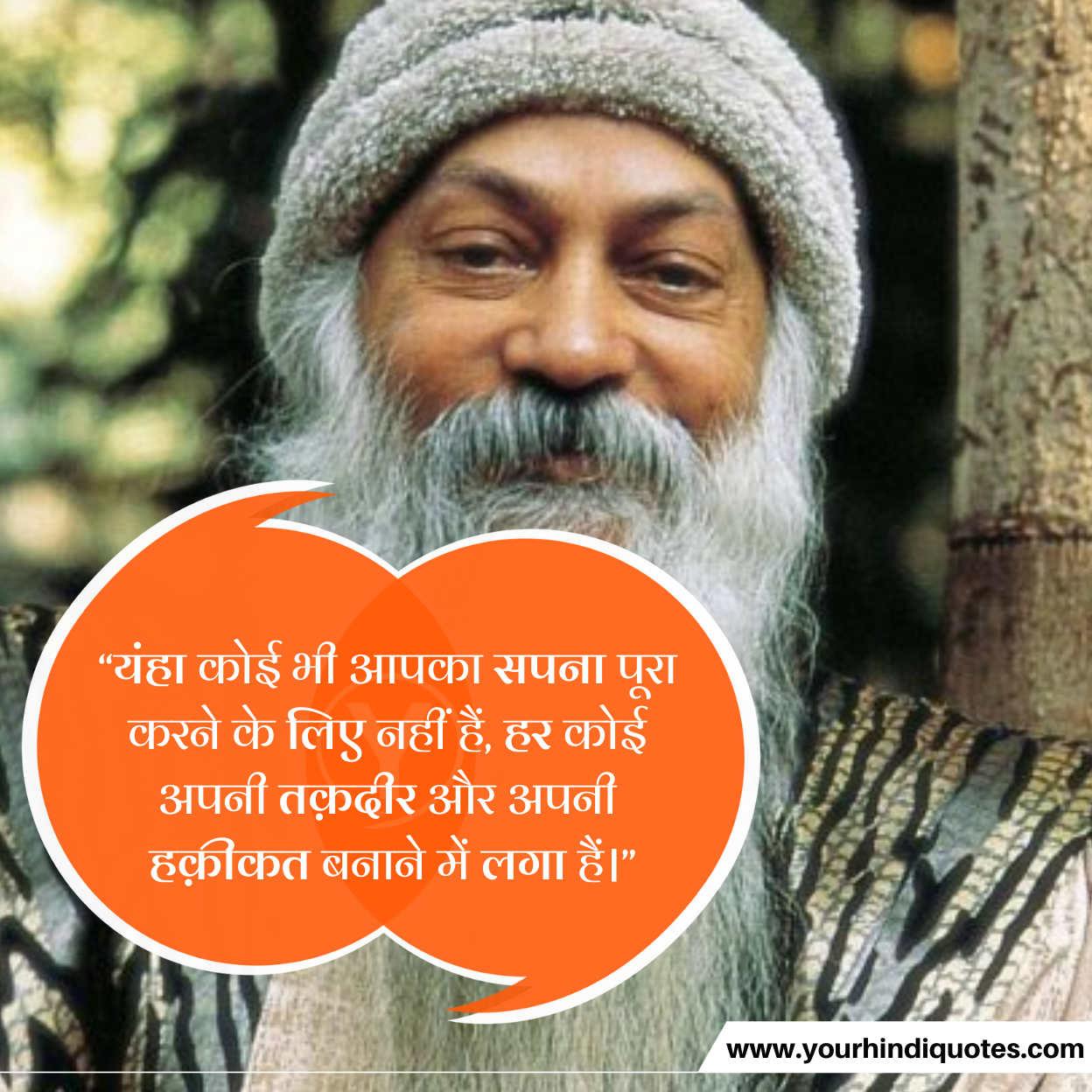 Osho Hindi Quotes Images