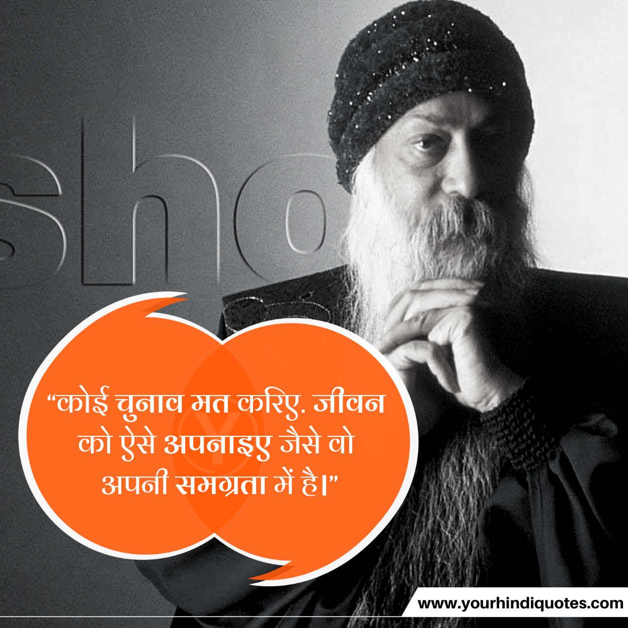 Osho Quotes Image