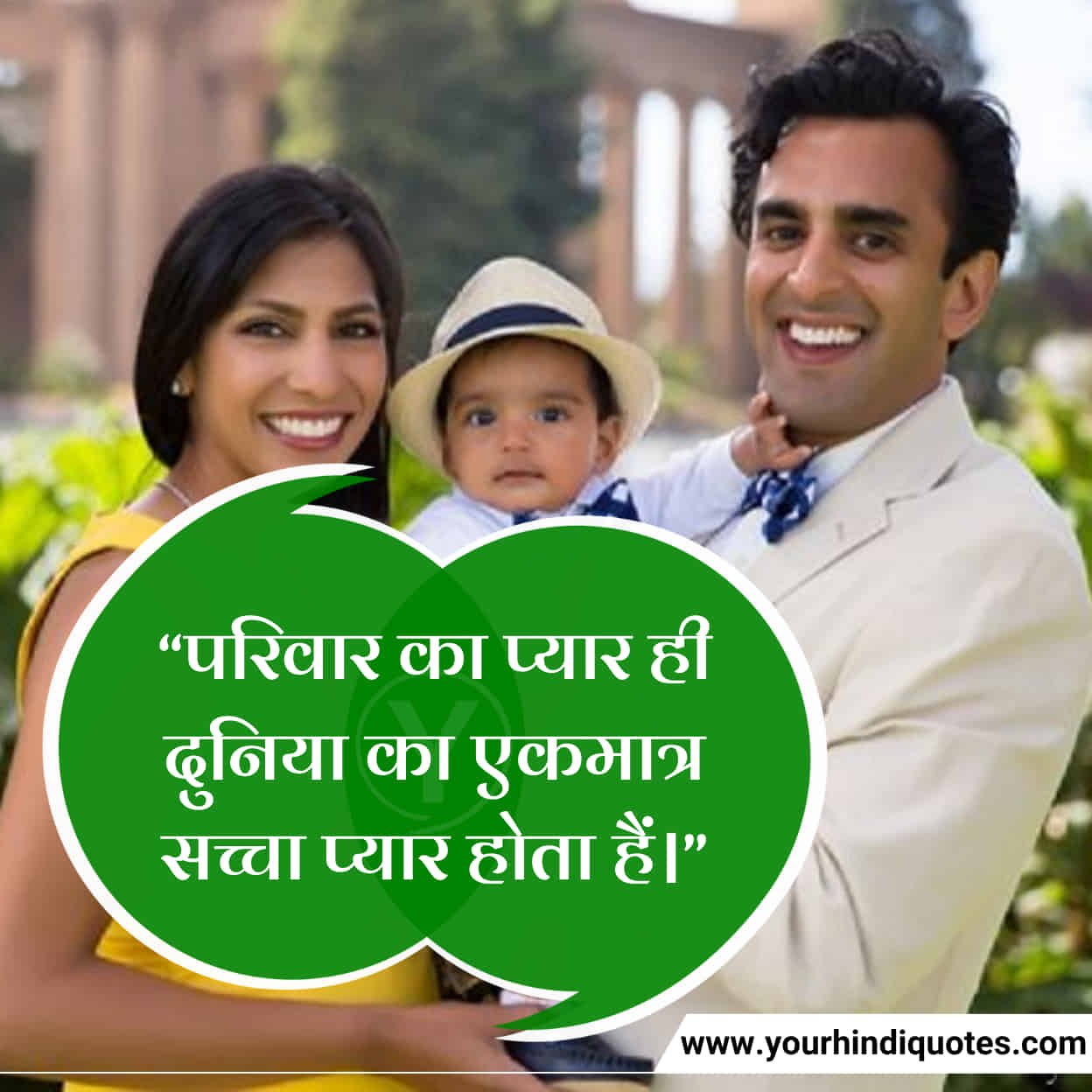 Quotes For Beautiful Family In Hindi
