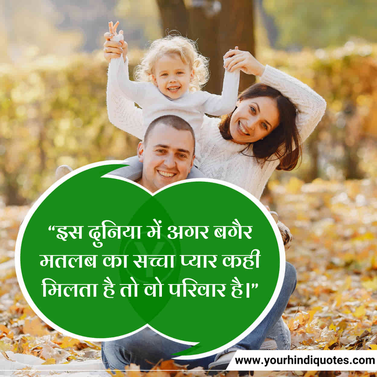 Quotes For Family In Hindi