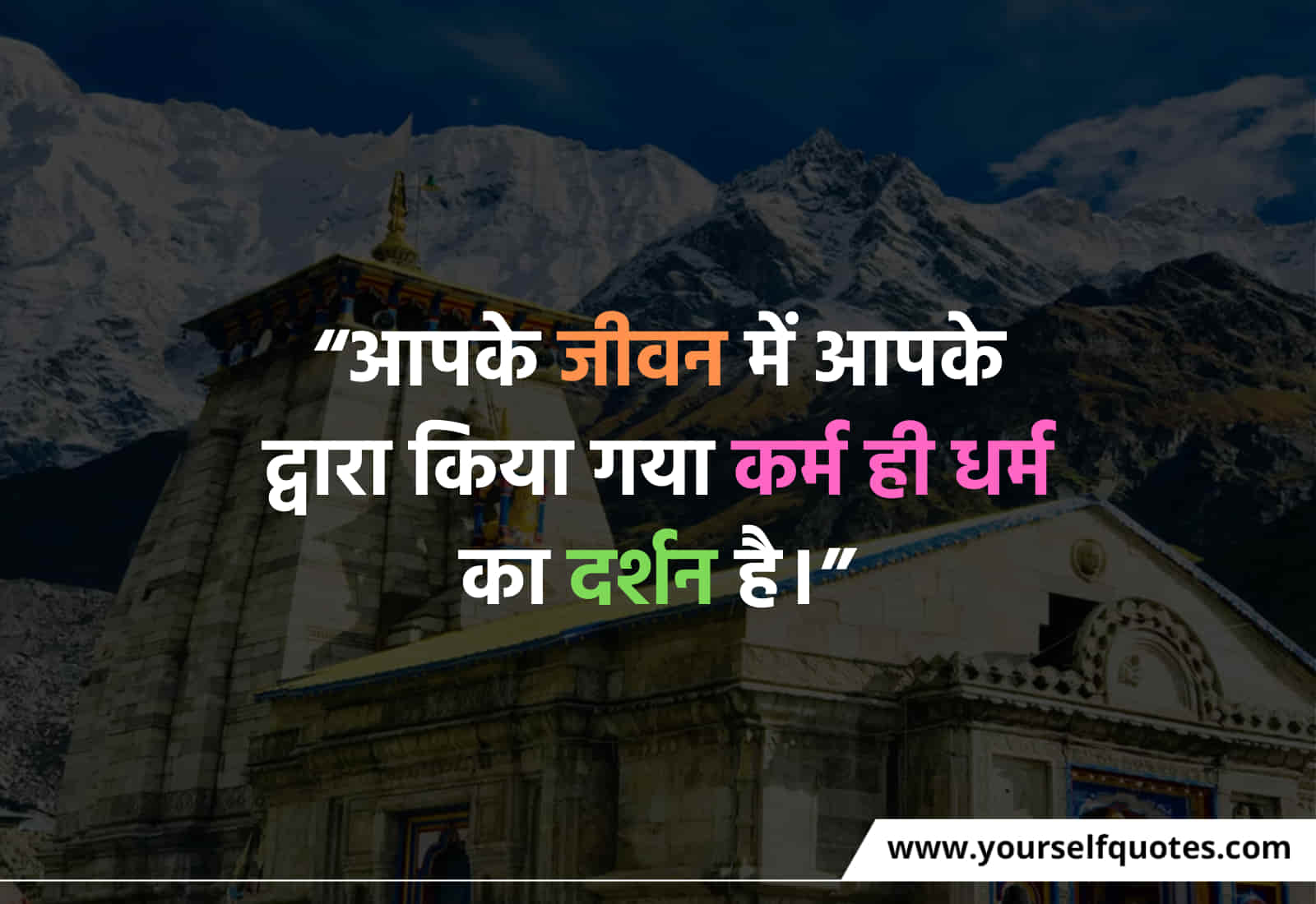 Quotes For Karma In Hindi
