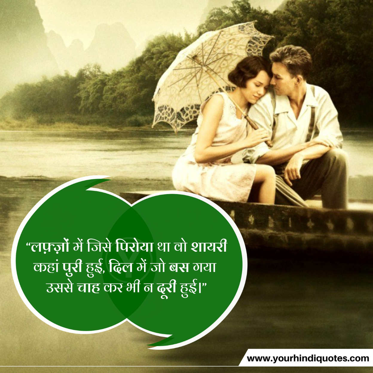 Sad Shayari Hindi Image