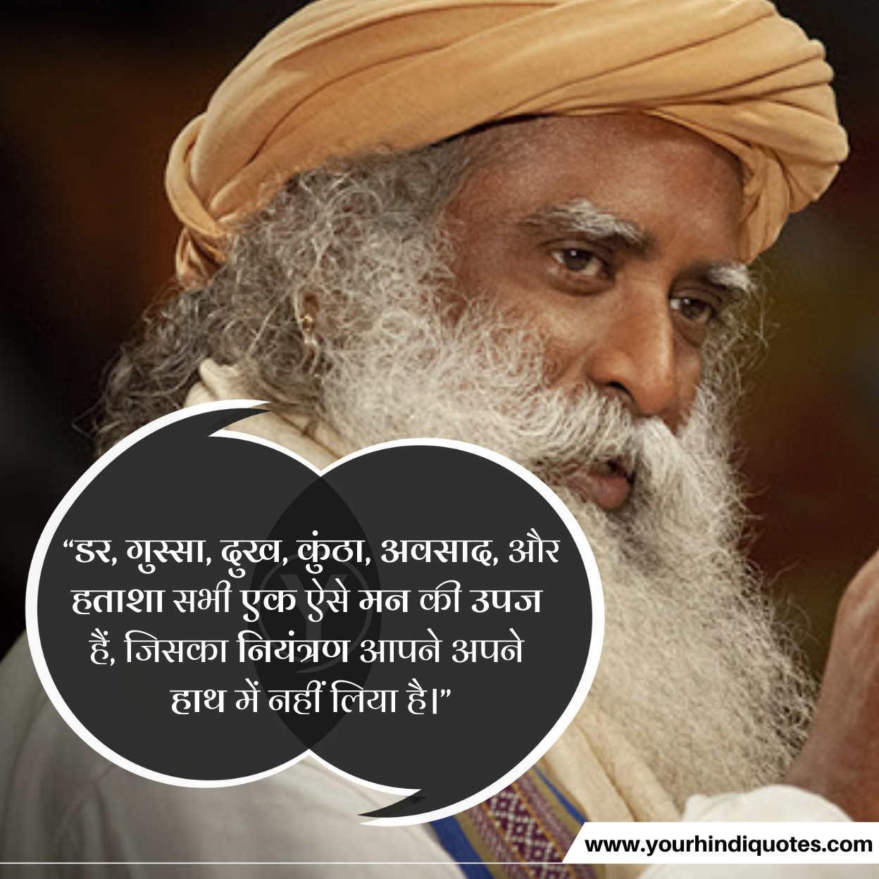 Sadhguru Hindi Quotes Pic