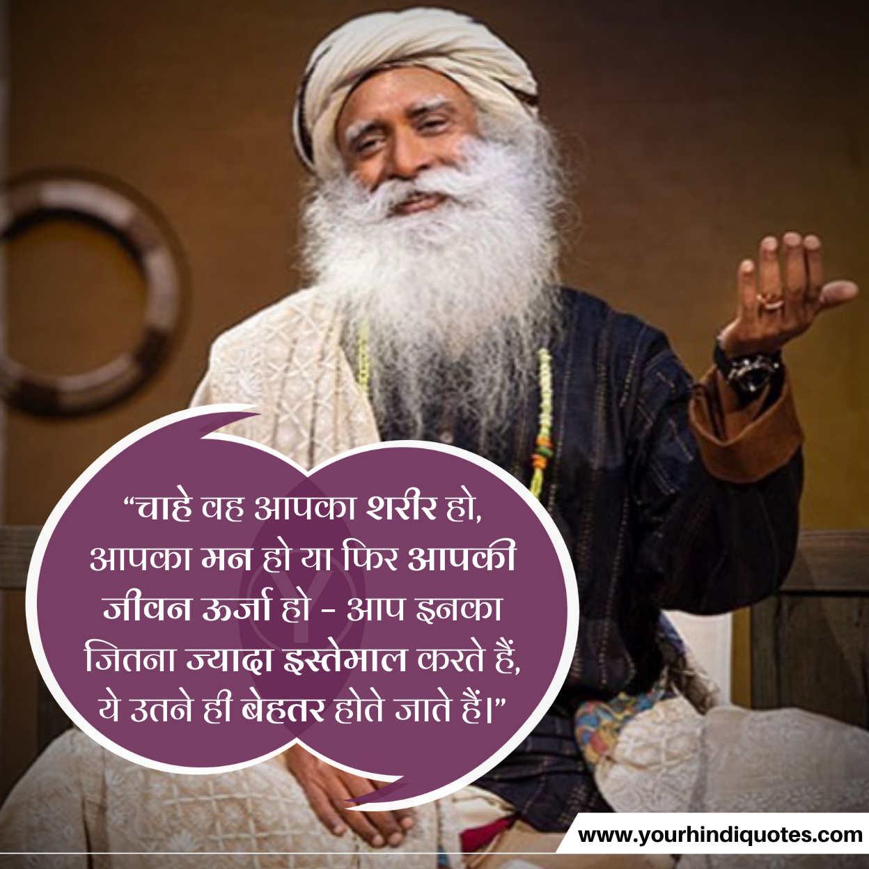 Sadhguru Hindi Quotes Picture