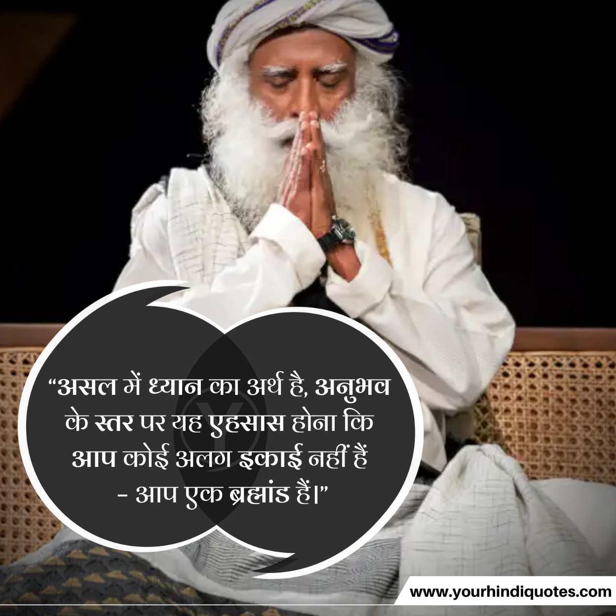 Sadhguru Quotes Hindi Image