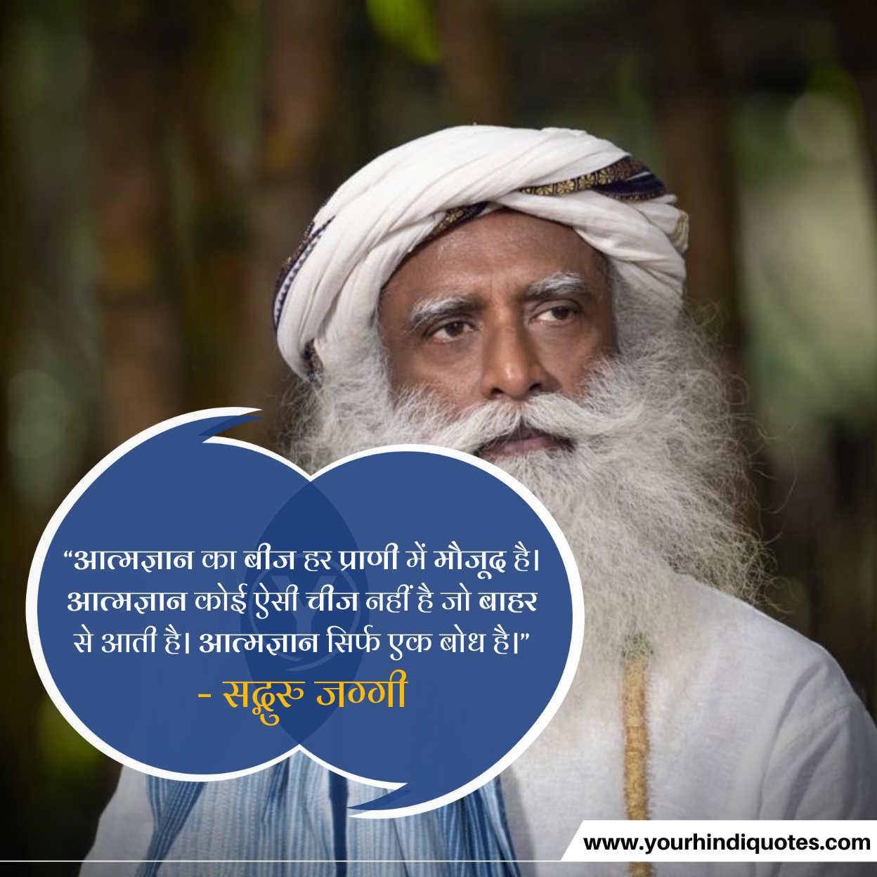 Sadhguru Quotes Hindi Photos