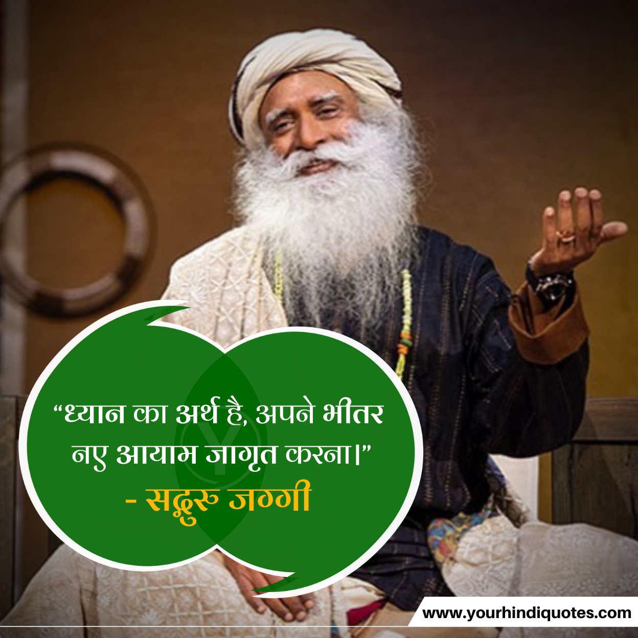 Sadhguru Quotes Hindi Pics