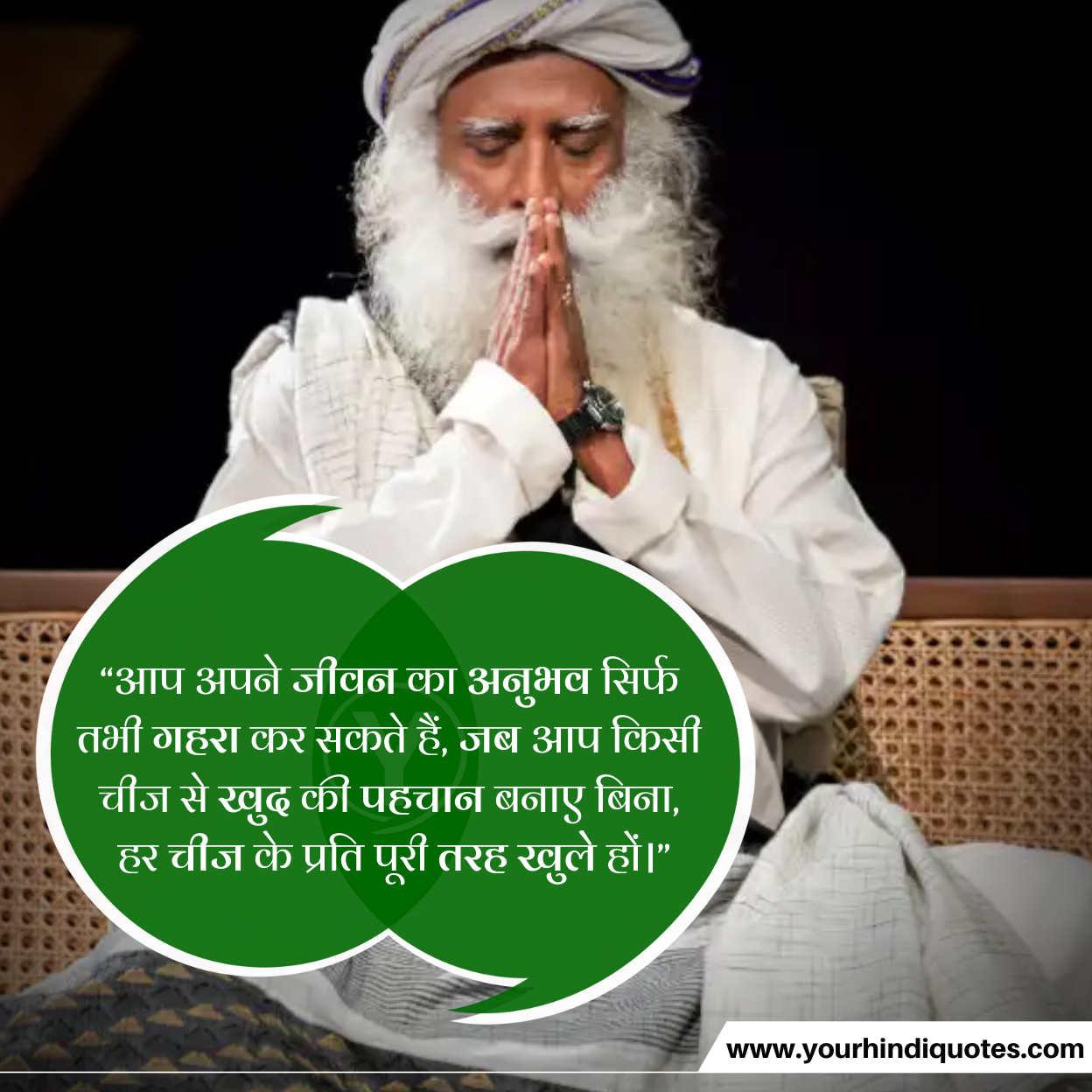Sadhguru Quotes Hindi Picture