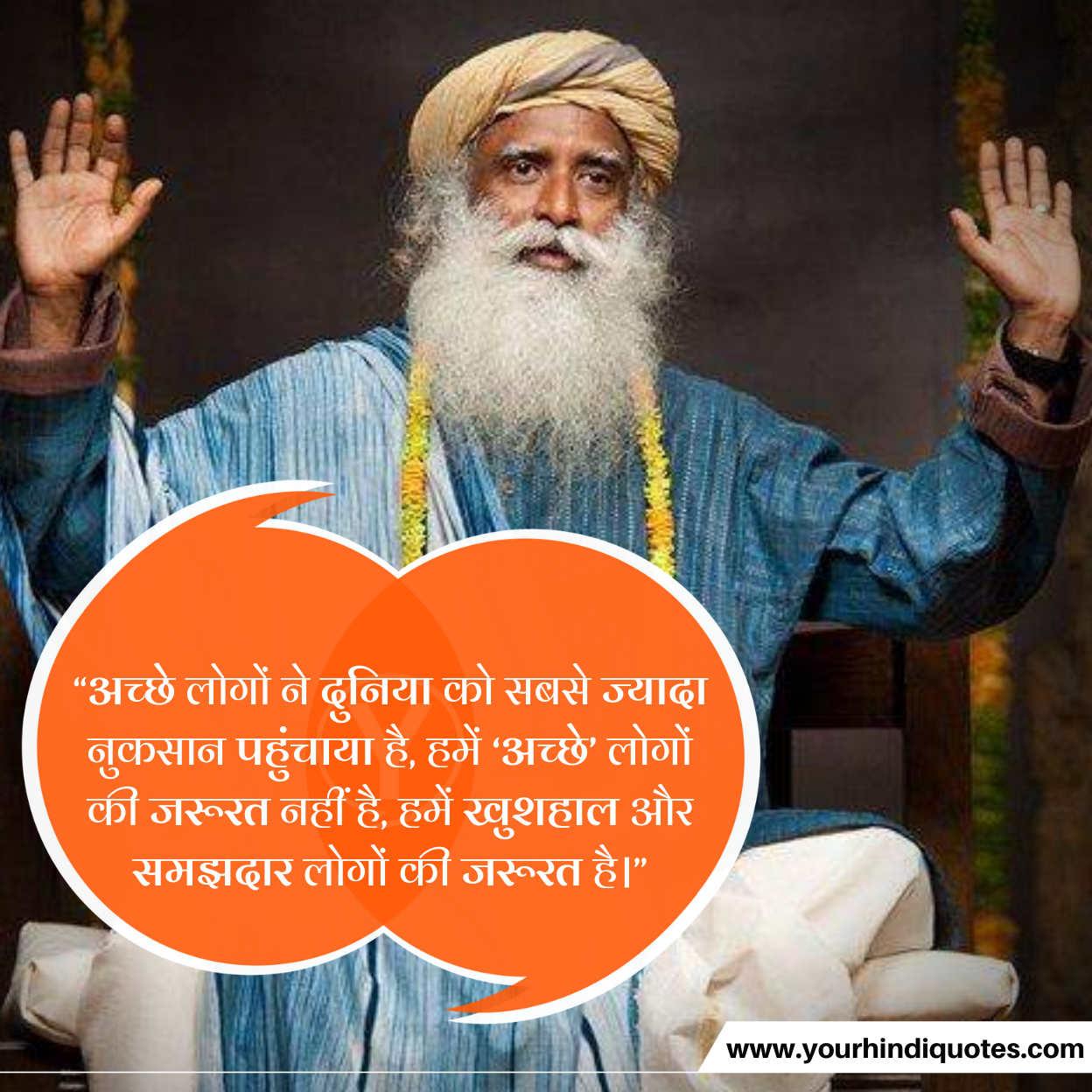 Sadhguru Quotes Hindi Pictures