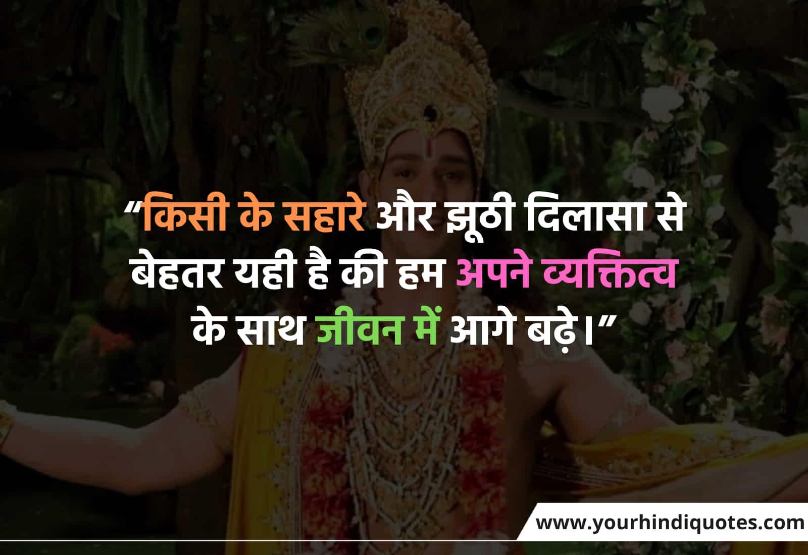 Shrimad Bhagwat Gita Goal Quotes In Hindi
