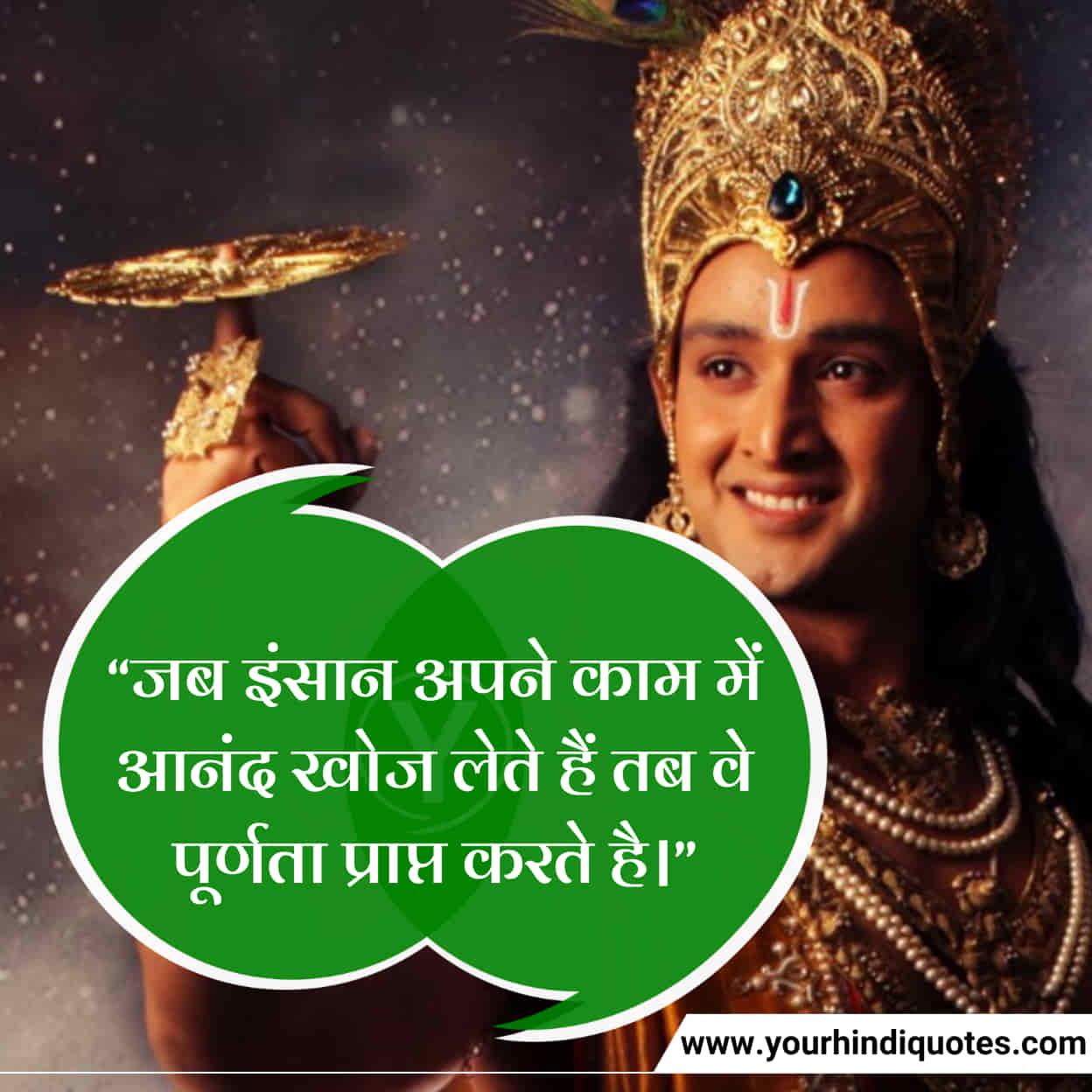 Shrimad Bhagwat Gita Hindi Success Quotes