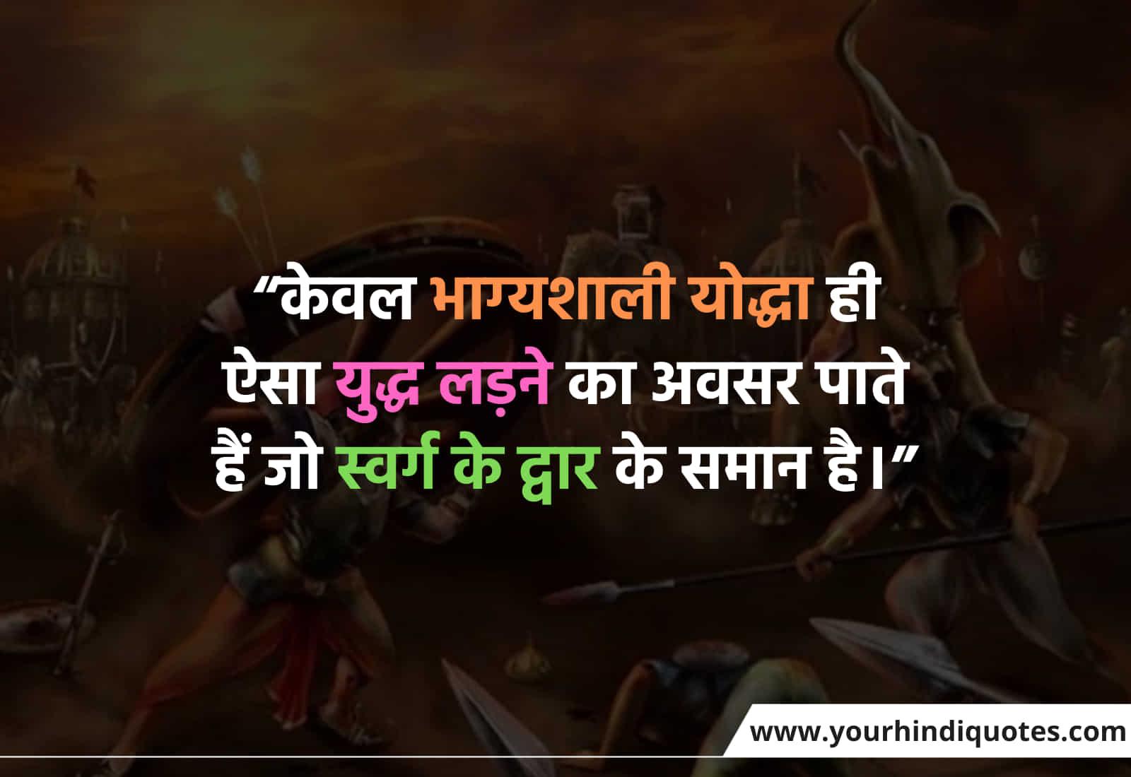 Shrimad Bhagwat Gita Quotes for Goal