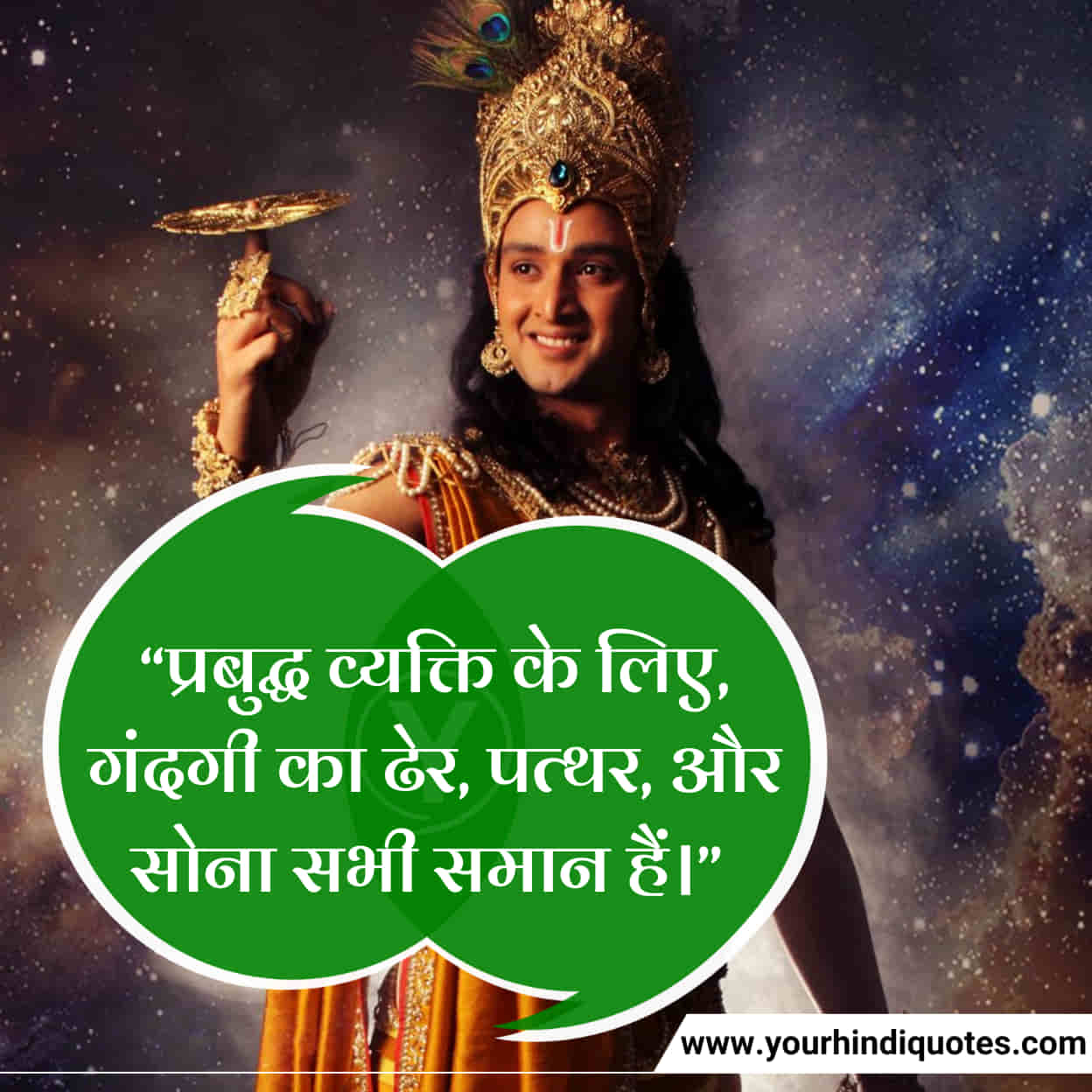 Shrimad Bhagwat Gita Quotes in Hindi