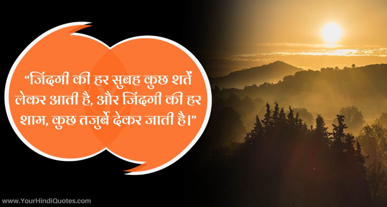 Success Good Morning Shayari In Hindi