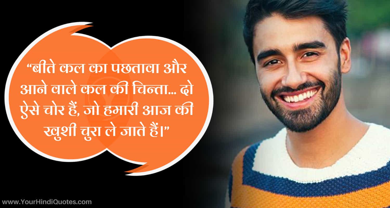 Success Good Morning Thoughts In Hindi