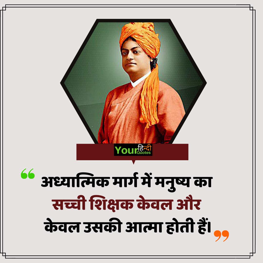 Swami Vivekananda Hindi Quote Image