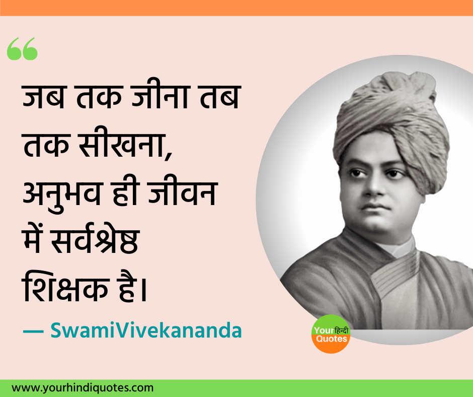 Swami Vivekananda Hindi Quotes Image