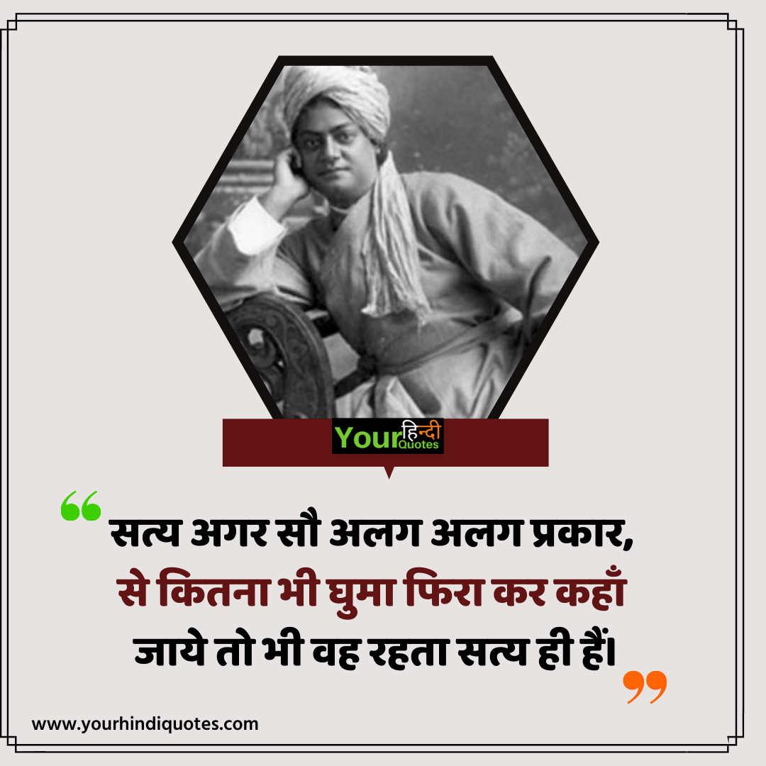 Swami Vivekananda Hindi Quotes Photo