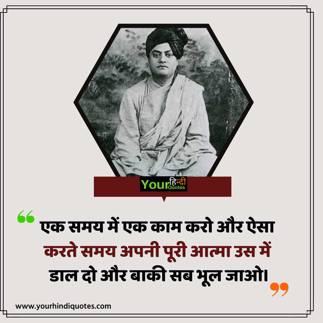 Swami Vivekananda Hindi Quotes Photos