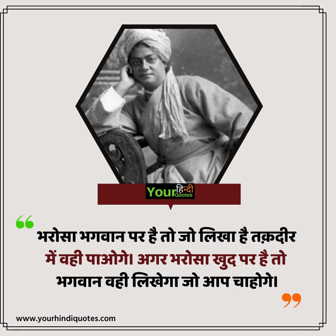 Swami Vivekananda Hindi Quotes Pic