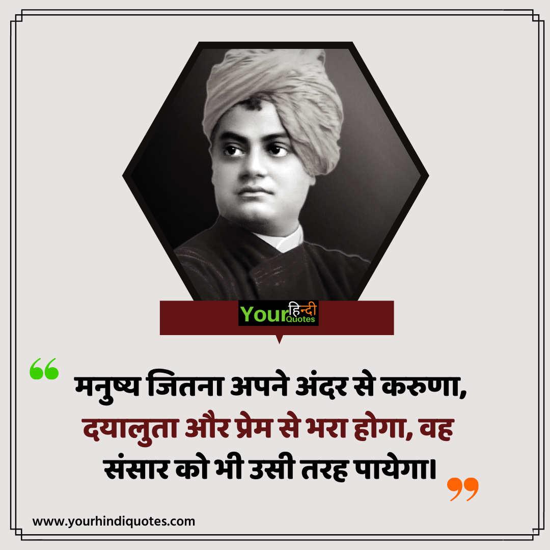 Swami Vivekananda Hindi Quotes Picture