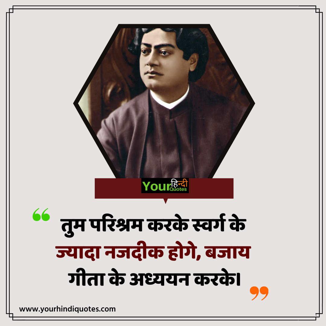 Swami Vivekananda Hindi Quotes Pictures