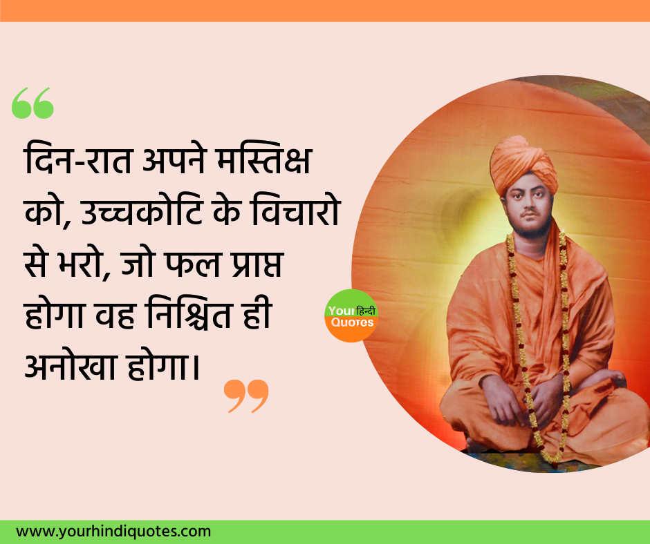Swami Vivekananda Quotes Hindi Image