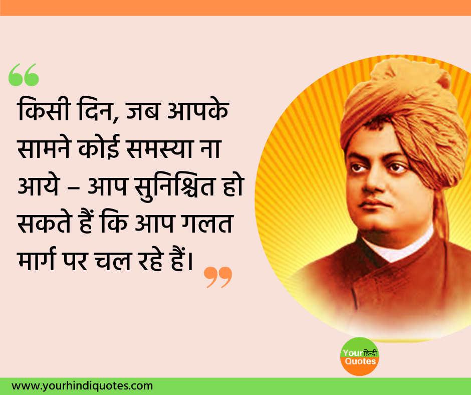 Swami Vivekananda Quotes Hindi Images