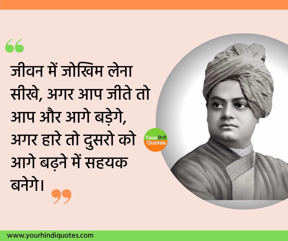 Swami Vivekananda Quotes Hindi Photo