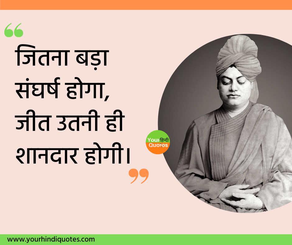 Swami Vivekananda Quotes Hindi Photos