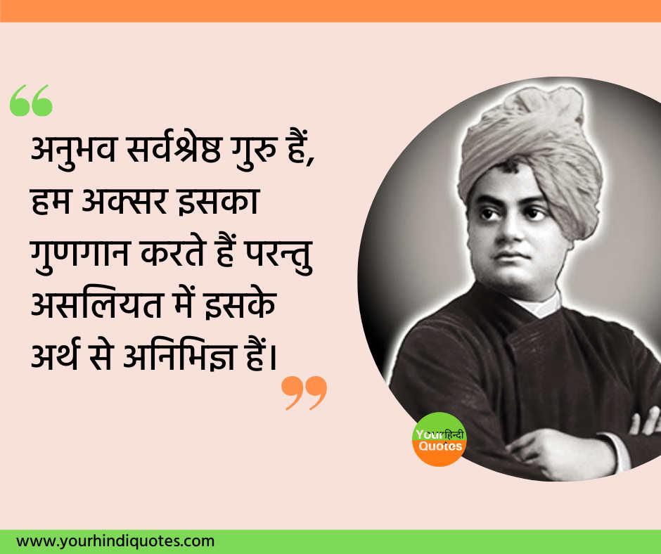 Swami Vivekananda Quotes Hindi Picture