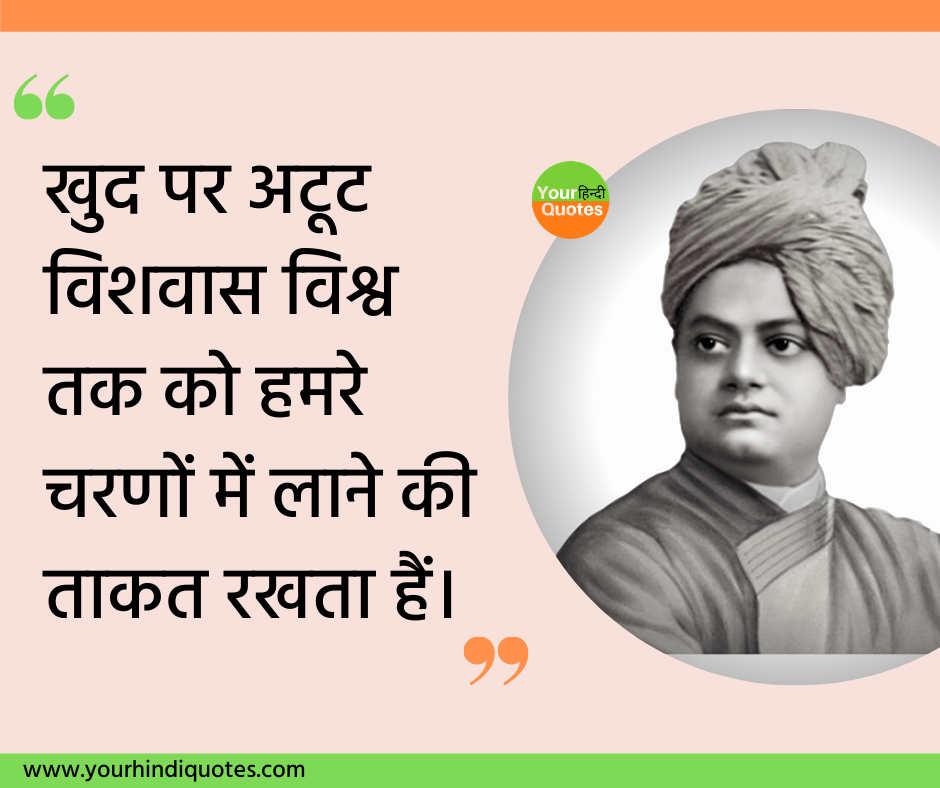 Swami Vivekananda Quotes Hindi Pictures