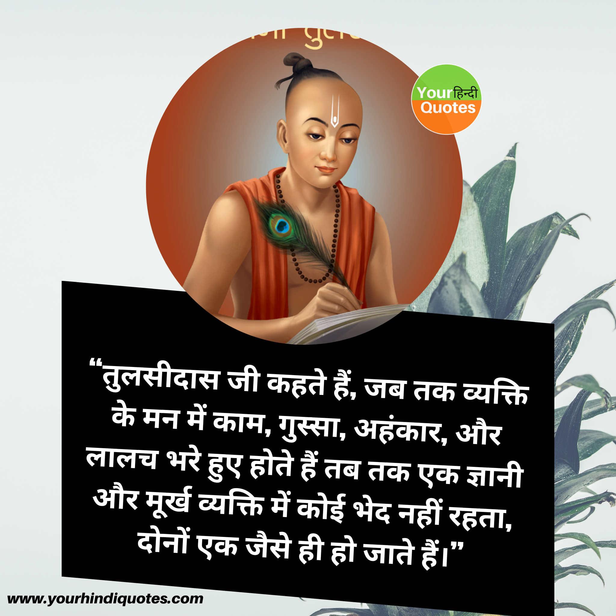 Tulsidas Quote Hindi Images